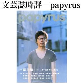 No.016 papyrus 2012年10月号
