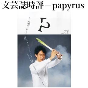 No.029 papyrus 2013年12月号