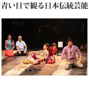 No.005 現代に呼びかける古典―木ノ下歌舞伎による『東海道四谷怪談―通し上演―』
