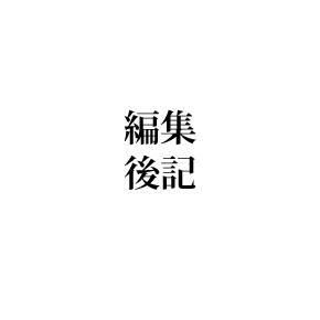【01月31日】連載文芸評論 鶴山裕司著『夏目漱石論-現代文学の創出』(日本近代文学の言語像Ⅱ)(第08回)をアップしました。