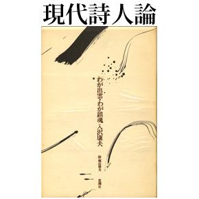 No.010 現代詩の創出と終焉─入沢康夫論(中)