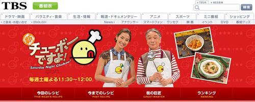 テレビバラエティ批評_028_01