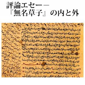 『無名草子』の内と外―読み、呼び、詠み、喚ぶ― (第010回)