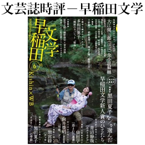 No.011 早稲田文学 第6号 2013年09月