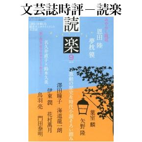 No.051 読楽 2013年9月号