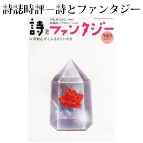 No.001 詩とファンタジー 2012年 冬晶号