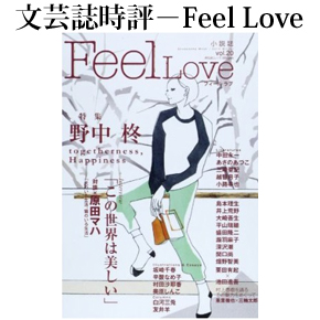No.031 Feel Love Vol.20