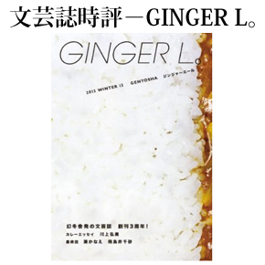 No.030 GINGER L。 2013 WINTER 13