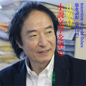辻原登 小説文学を語る(前編)