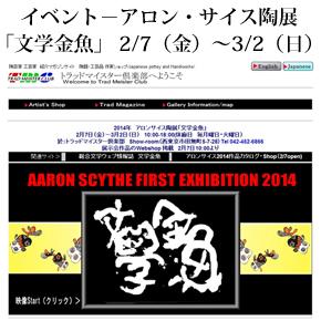 アロン・サイス陶展「文学金魚」 2月7日(金)~3月2日(日)