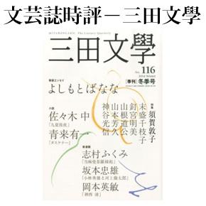 No.012 三田文学 2014年冬季号