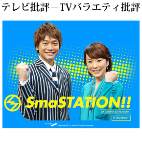 No.031 SmaSTATION!!