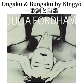 No.016 『インビジブル・ウォー』 ジュリア・フォーダム