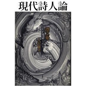 No.011 現代詩の創出と終焉─入沢康夫論(下)
