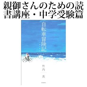 No.029 自転車冒険記-12歳の助走