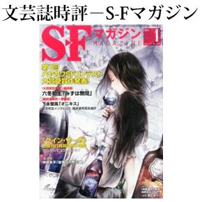 No.020 S-Fマガジン 2014年01月号