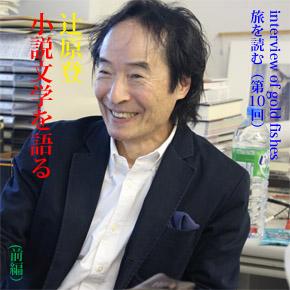 辻原登 小説文学を語る(後編)