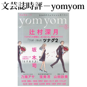 No.032 yom yom vol.31 2014年 冬号