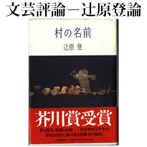 辻原登-現代小説の特異点(上)