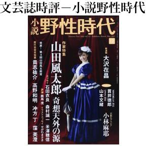 No.059 小説 野性時代 第121号 (2013年12月号)