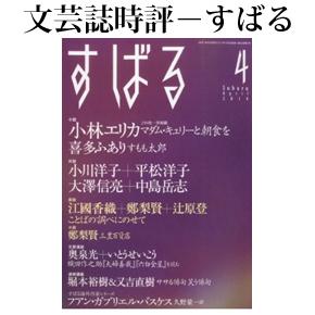 No.055 すばる 2014年04月号