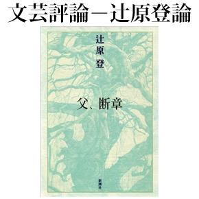 辻原登-現代小説の特異点(下)