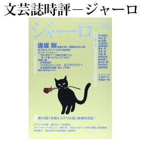 No.035 ジャーロ No.50 春号