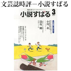 No.060 小説すばる 2014年03月号