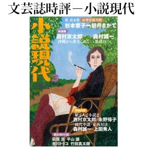 No.061 小説現代 2014年03月号