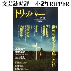 No.033 小説TRIPPER 2014年春号