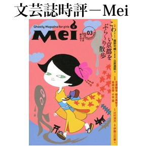 No.034 Mei vol.03