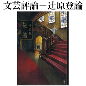 辻原登-現代小説の特異点(中)