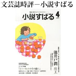No.065 小説すばる 2014年04月号