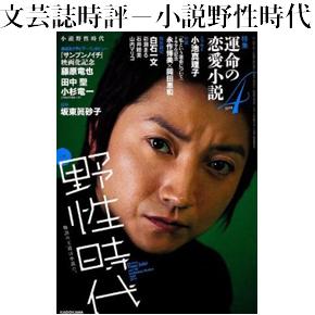 No.064 小説 野性時代 第125号 (2014年04月号)