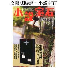 No.063 小説宝石 2013年12月号