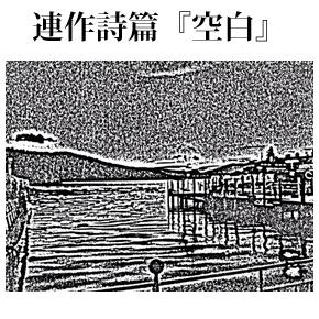 第 010 回 Ⅸ   水 (テキスト版)