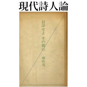 No.012 極私と非私(詩)-朝吹亮二論(前篇)