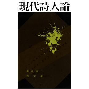 No.013 極私と非私(詩)-朝吹亮二論(後篇)
