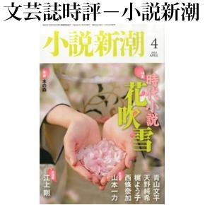 No.066 小説新潮 2014年04月号