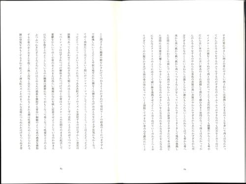 現代詩人論_No.013_03