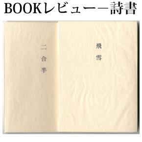 No.006 高橋龍 『句集 飛雪』(不及齋叢書・伍)/『句控 二合半』(同・陸)