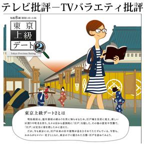 No.040 東京上級デート2