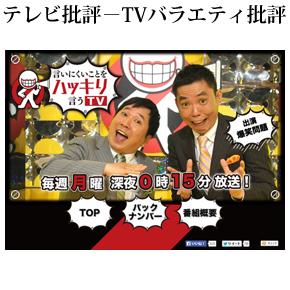 No.039 言いにくいことをハッキリ言うTV