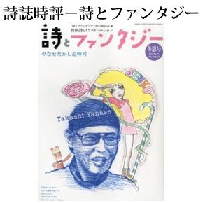 No.002 詩とファンタジー 2014年3月号