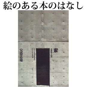 No.019 家 安藤忠雄