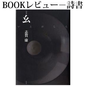 No.008 沈黙を聞く-志賀康句集『幺(いとがしら)』