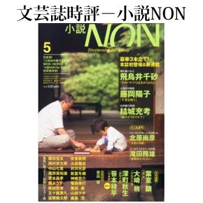 No.067 小説NON 2014年5月号