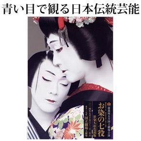 No.009 早替わりの至芸―前進座公演『お染の七役』