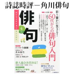No.033 角川 『俳句』 2014年04月号