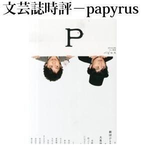 No.036 papyrus(2014年06月号)
